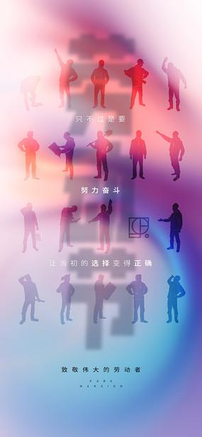 51劳动节节日刷屏稿海报