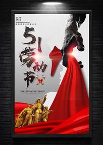 创意大气致敬51劳动节海报设计