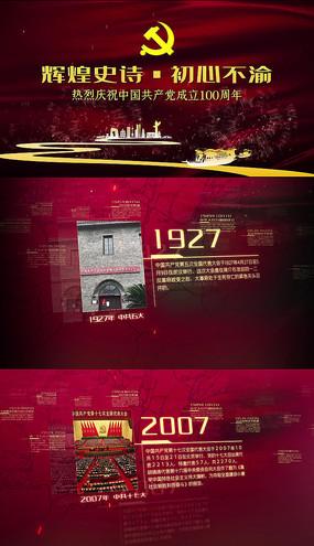 大气建党100周年图片视频ae模板