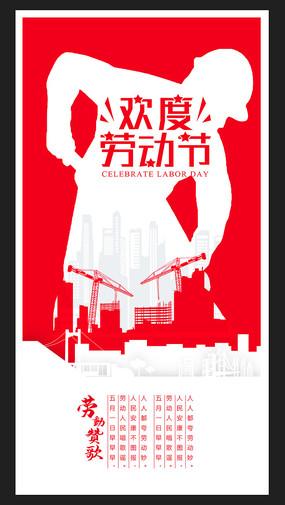 大气五一劳动节创意海报设计