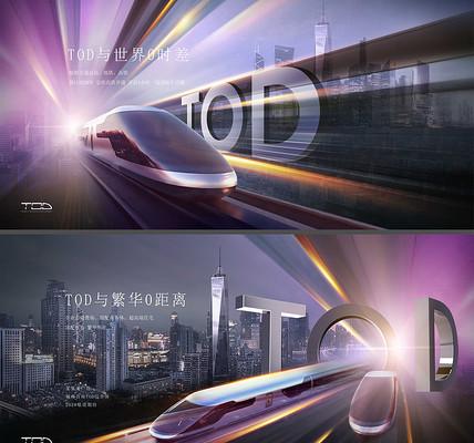 地铁地产开业招商发布会TOD广告
