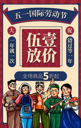 复古手绘五一劳动节促销海报设计