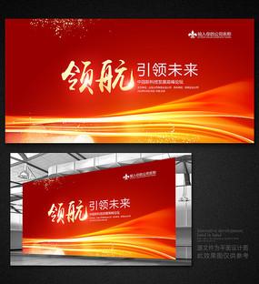 高端红色企业会议背景板设计