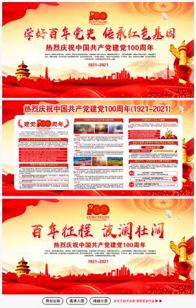 建党100周年党史宣传栏