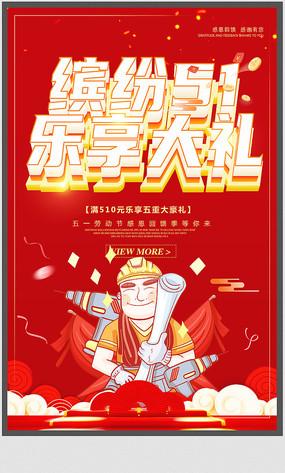 简约五一劳动节促销海报设计