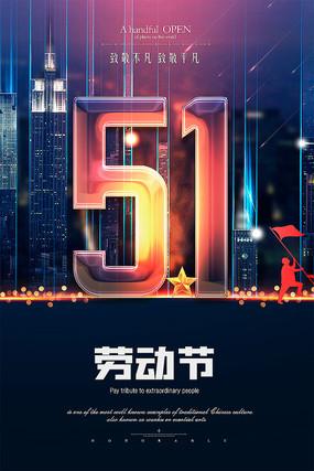 蓝色高端地产51劳动节海报