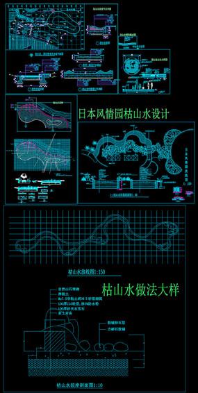 山水设计CAD图纸