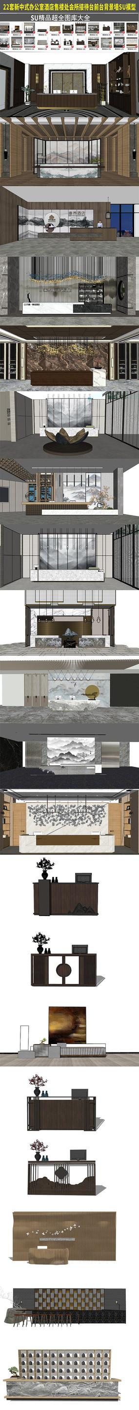 现代新中式办公室酒店售楼处会所接待台前台SU模型