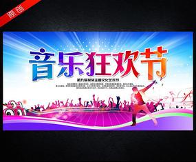 音乐狂欢节海报