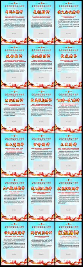 中国共产党人红色精神伟大中国精神建展板