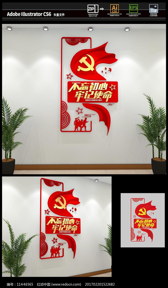 不忘初心牢记使命党建标语党建文化墙图片