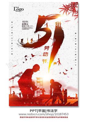 创意中国风51劳动节海报设计