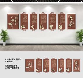 传统美德校园文化墙设计