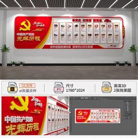 党的历程党史文化墙