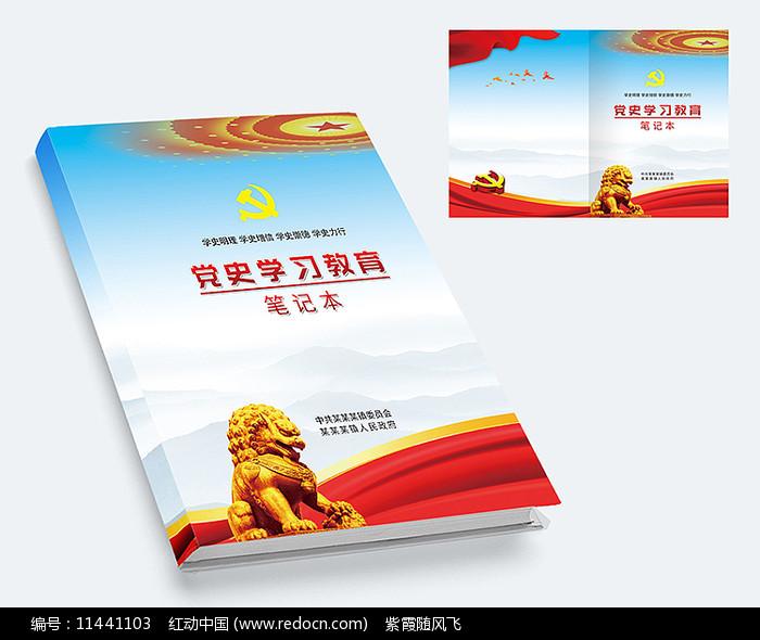 党史教育笔记本封面图片