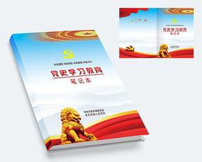 党史教育笔记本封面