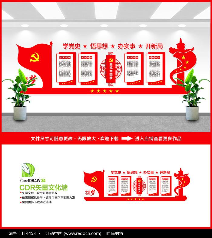 党史学习教育党建文化墙设计图片