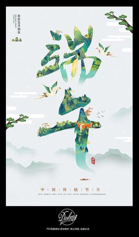 端午传统节日活动海报