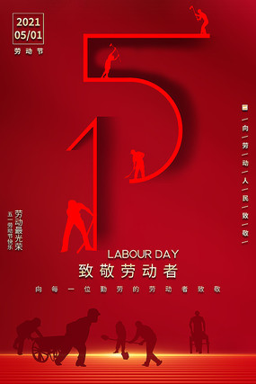 红色创意大气五一劳动节宣传海报