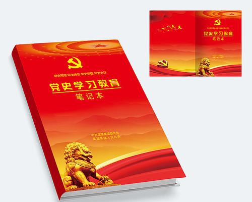 红色党建笔记本封面