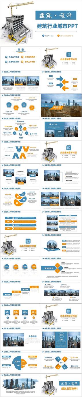 简洁城市建设工程中建集团房地产PPT