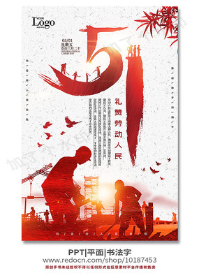 简洁中国风51劳动节海报设计