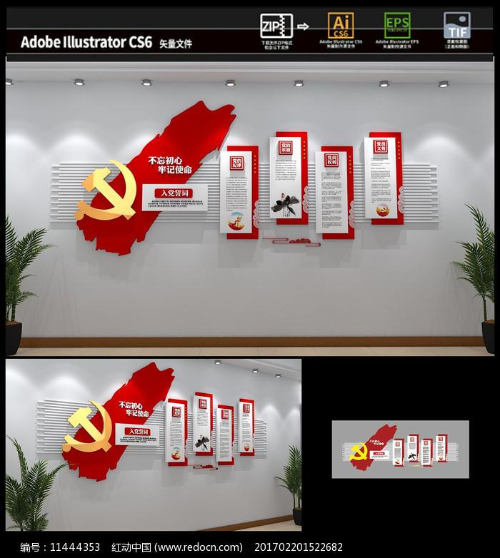 简约入党誓词党建文化墙图片