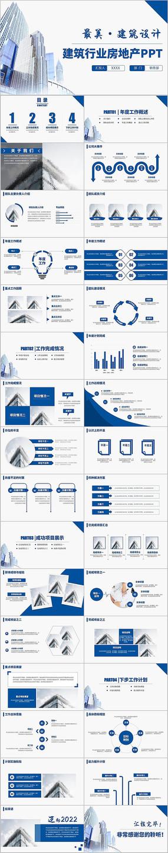 蓝色城市建设中建集团建筑行业PPT