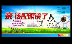 配眼镜宣传海报