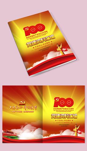 庆祝建党100周年画册封面模板