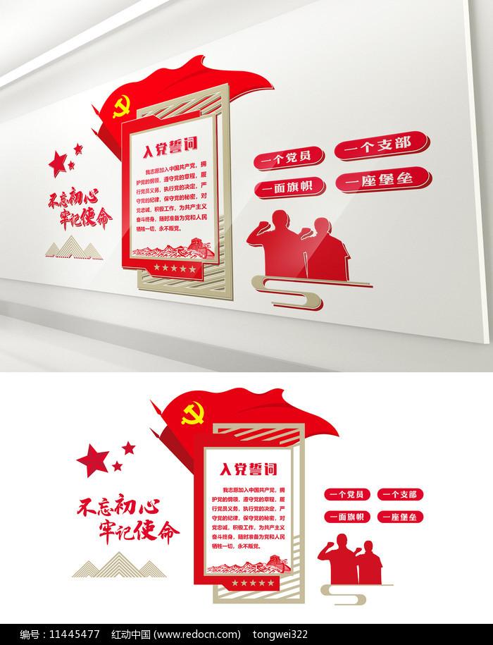 入党誓词党建文化墙图片