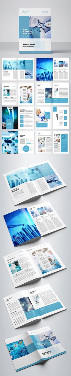 生物制药医疗画册