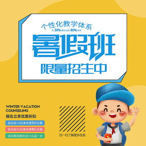 暑假班招生宣传微信朋友圈9宫格