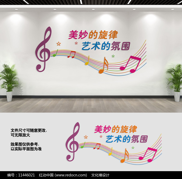 音乐舞蹈室文化墙标语