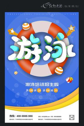 游泳池宣传海报设计