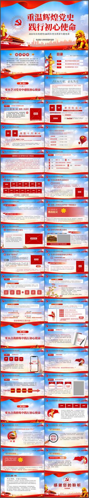 中国共产党百年辉煌党史学习专题党课PPT