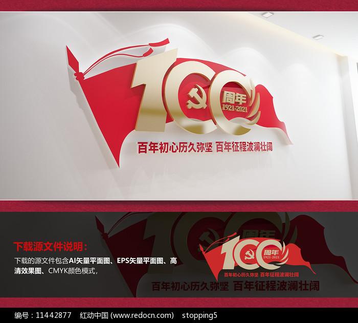 中国共产党成立100周年党建文化墙图片