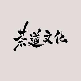 茶道文化书法字