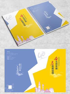 创意大气宣传画册封面设计