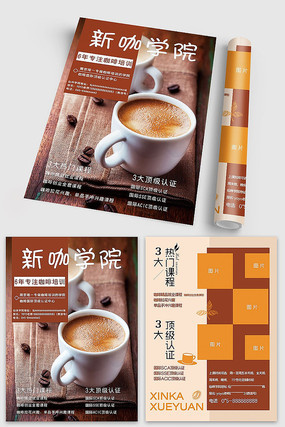 大气咖啡学院培训宣传单