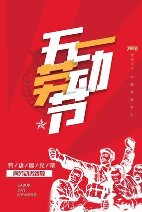 大气五一劳动节劳动最光荣节日海报