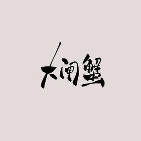 大闸蟹书法字