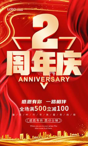 红色高端2周年庆海报