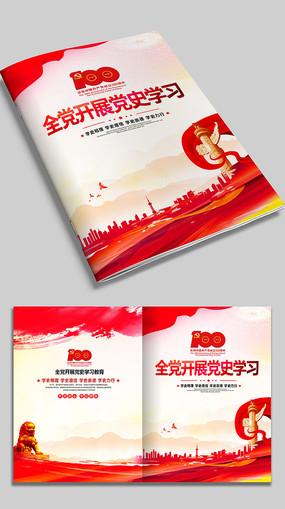 建党100周年党史学习封面
