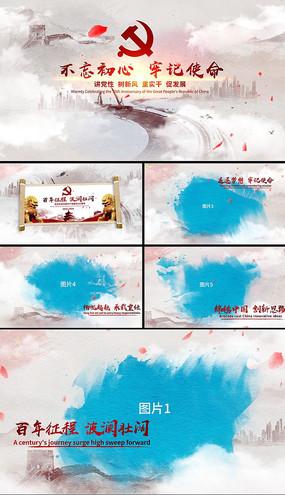 建党100周年大气水墨中国风片头AE模版