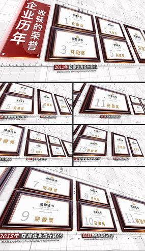 简洁证书荣誉奖牌专利文件展示历程AE模板