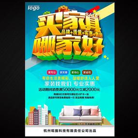 买家具卖家具家具城海报设计