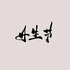 女生节书法字