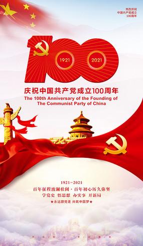庆祝建党100周年海报
