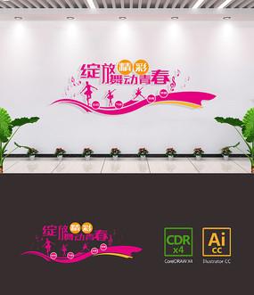 舞蹈校园文化墙设计